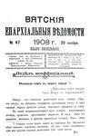 Вятские епархиальные ведомости. 1908. №47 (неофиц.).pdf
