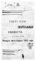 Вятские епархиальные ведомости. 1915. №09.pdf