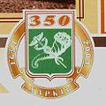 Герб Харькова 350 лет 2004.jpg