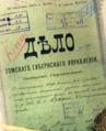 Документ о постройке канатной дороги в Старом Бердске.png