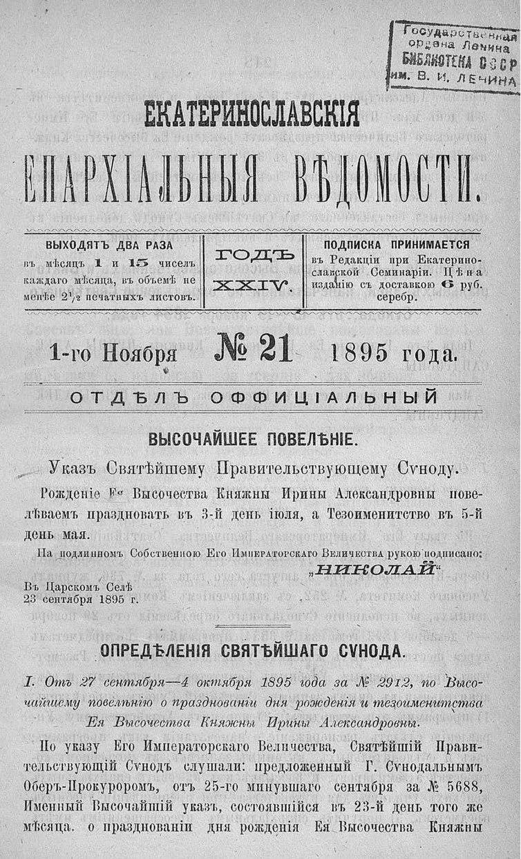File:Екатеринославские епархиальные ведомости Отдел официальный N 21