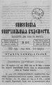 Енисейские епархиальные ведомости. 1893. №15.pdf