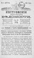 Костромские епархиальные ведомости. 1898. №16.pdf
