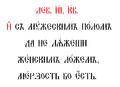 Лев.18, 22.PNG
