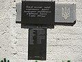 Меморіальна дошка на честь політв'язнів, які загинули в Дубенській тюрмі.jpg
