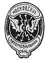 Московское автомобильной общество.jpg