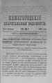 Нижегородские епархиальные ведомости. 1898. №04, неофиц. часть.pdf