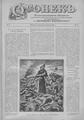 Огонек 1901-08.pdf