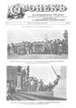 Огонек 1903-19.pdf