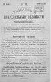 Полтавские епархиальные ведомости 1900 № 14 Отдел официальный. (10 мая 1900 г.).pdf
