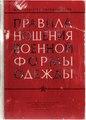 Правила ношения военной формы одежды. 1970.pdf