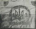 Прапор 2-го Запорозького полку. 1919 року.jpg