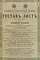 Реклама завода АО Густав Лист, 1899.jpg