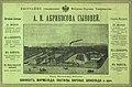 Реклама товарищества А. И. Абрикосова сыновей, 1896.jpg
