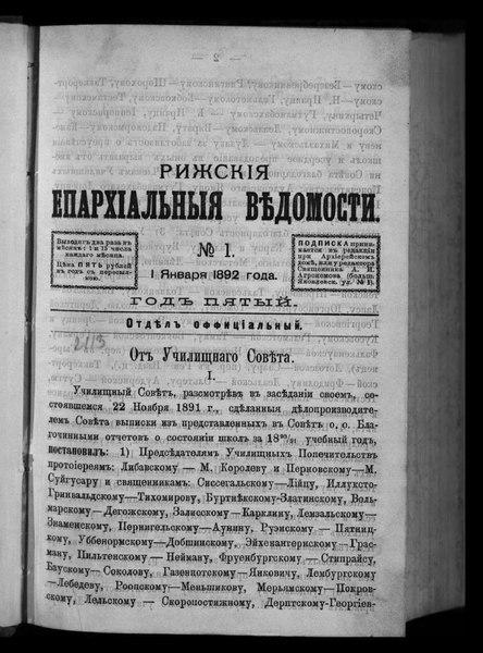 File:Рижские епархиальные ведомости. 1892. №01-24.pdf