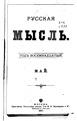 Русская мысль 1897 Книга 05-06.pdf