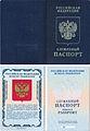 Служебный паспорт РФ, 1995.jpg