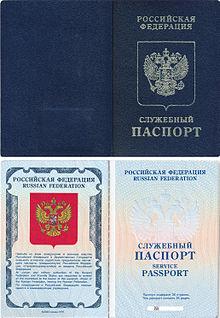 поменять российский загранпаспорт в мумбаи
