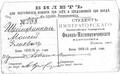 Студенческий билет Моисея Шейнфинкеля.png