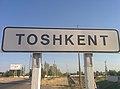 Ташкентская область - panoramio (18).jpg