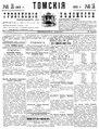 Томские губернские ведомости, 1901 № 14 (1901-04-12).pdf