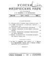 Успехи физических наук (Advances in Physical Sciences) Содержание 1928 No2.pdf