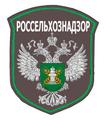 Шеврон Россельхознадзор.png