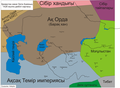 Қазақстан және Орта Азияның картасы(1428 жылға дейінгі).png