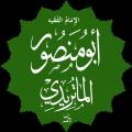 أبو منصور الماتريدي.png