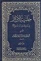 حلية الأبرار في أحوال محمد وآله الأطهار (ع).jpg