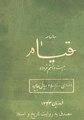 سالنامه قیام بیست و هشتم مرداد.pdf