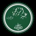 عبد الرحمن بن عوف.png