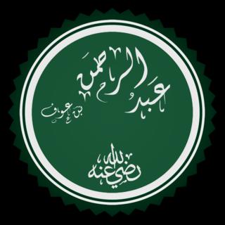 Abd al-Rahman Name list