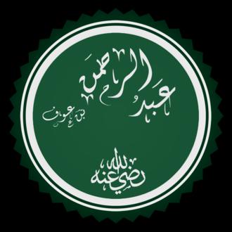 'Abd al-Rahman ibn 'Awf - Image: عبد الرحمن بن عوف
