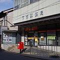 下市郵便局 Shimoichi Post Office 2013.2.09 - panoramio (1).jpg