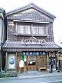 五十鈴川郵便局-isuzugawa - panoramio.jpg