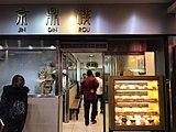 京鼎楼 台湾本店