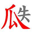 倉頡字首分割 瓞.jpg