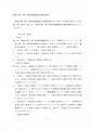 情報公開・個人情報保護審査会運営規則(平成20年10月2日改正).pdf