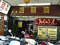 波麗路餐廳本店 20080524.jpg