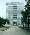 海南国际旅游岛——海南大学教学楼主楼(北向) - panoramio.jpg