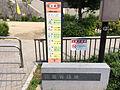 渋谷区立 鶯谷緑地 (16649806184).jpg