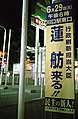 臺灣裔日本政治家蓮舫內閣府大臣之活動告示 Event Banner for Taiwanese Japanese Journalist and Politician - Cabinet Minister Renhō Murata.jpg