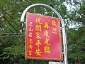 芝山巌古蹟. - panoramio - Tianmu peter (20).jpg