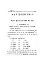 조선어 철자법의 기초(2).pdf