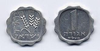Israeli pound - Image: 1 Agora hatashlad RJP