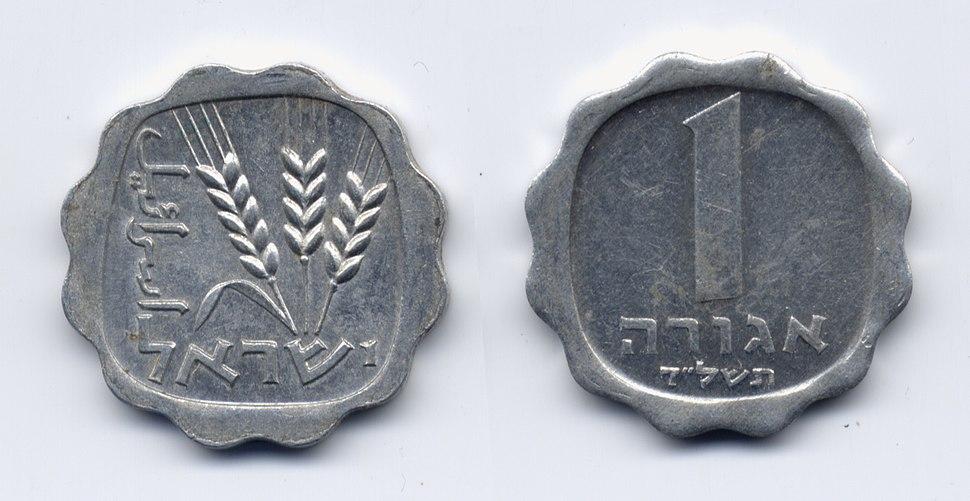 1-Agora-hatashlad-RJP