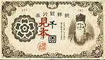 1000 Yen - Bank of Chosen (1945).jpg