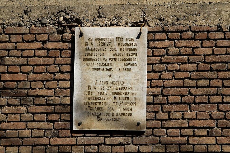 1905 demonstrations plaque