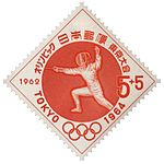 1964 Olympics fencing stamp of Japan.jpg